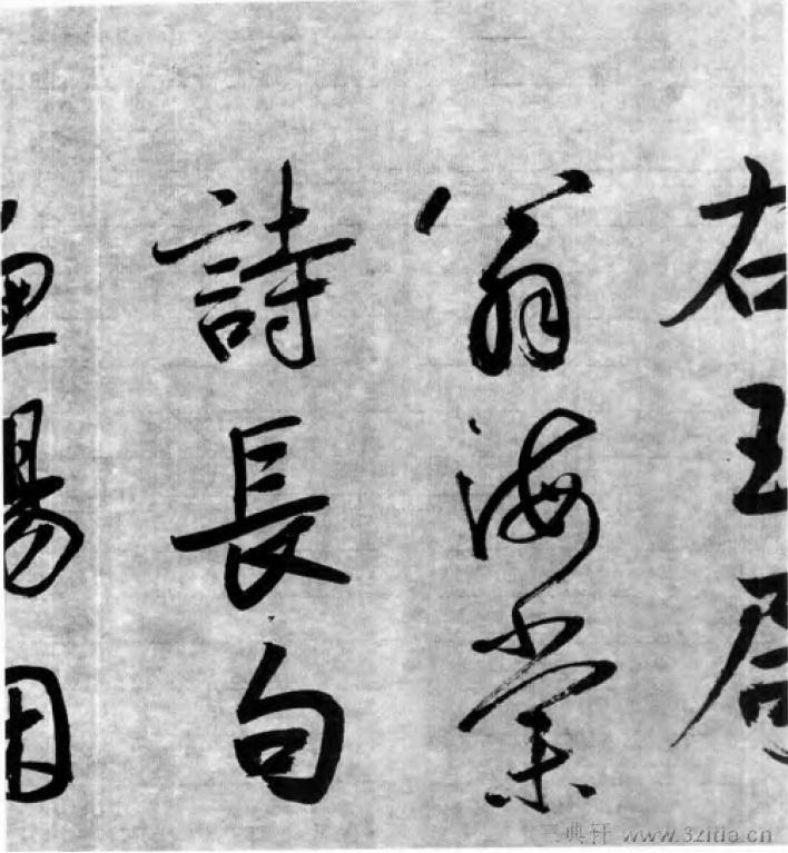 中国书法全集 鲜于枢98作品欣赏