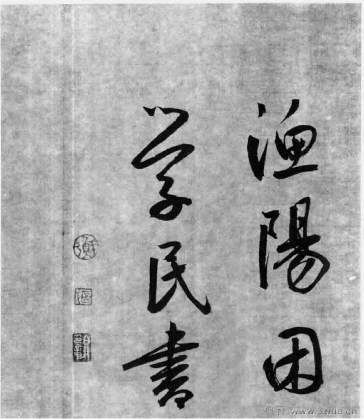 中国书法全集 鲜于枢99作品欣赏