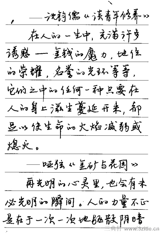 中国现代名人名言钢笔行书字帖20