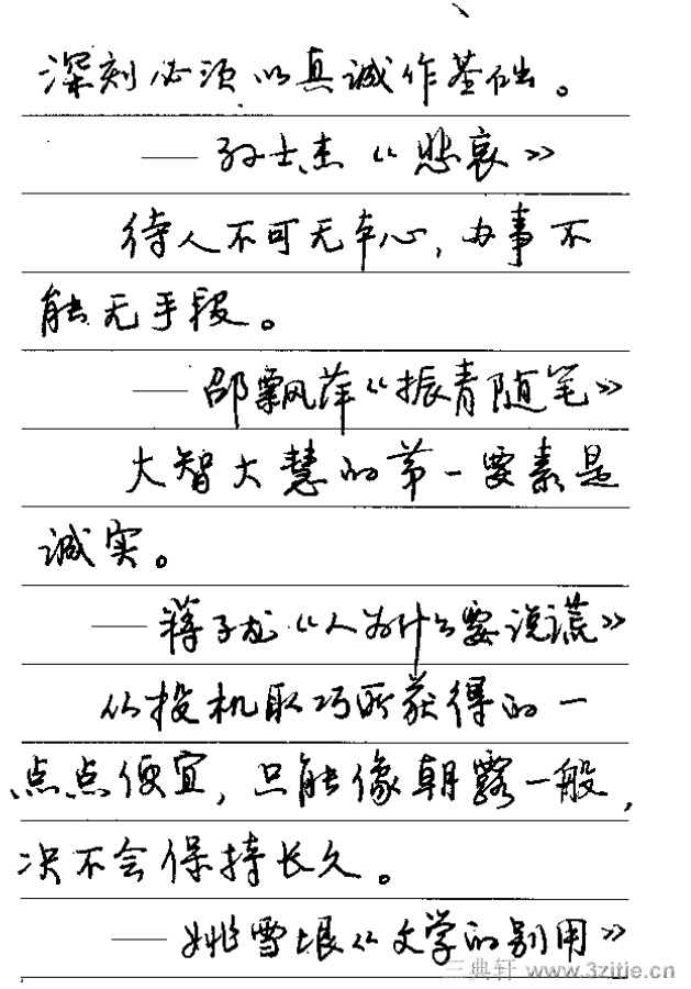 中国现代名人名言钢笔行书字帖26书法作品字帖欣赏