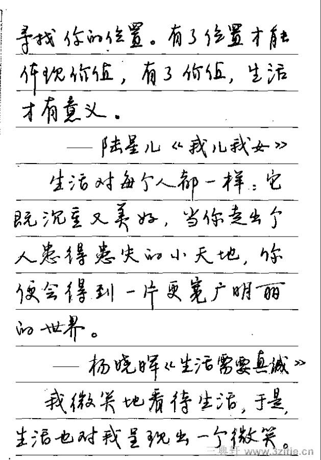钢笔行书字帖42