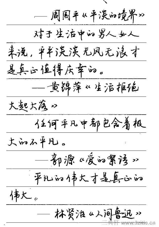 中国现代名人名言钢笔行书字帖78