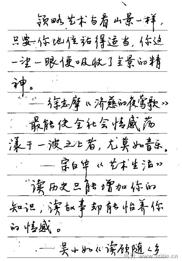 钢笔行书字帖86