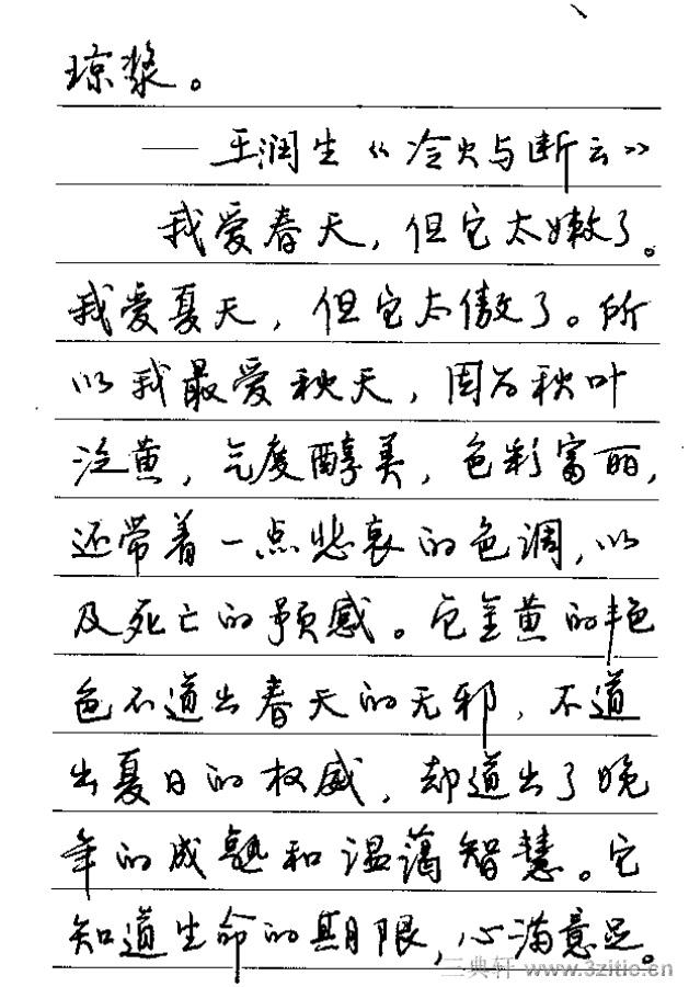中国现代名人名言钢笔行书字帖