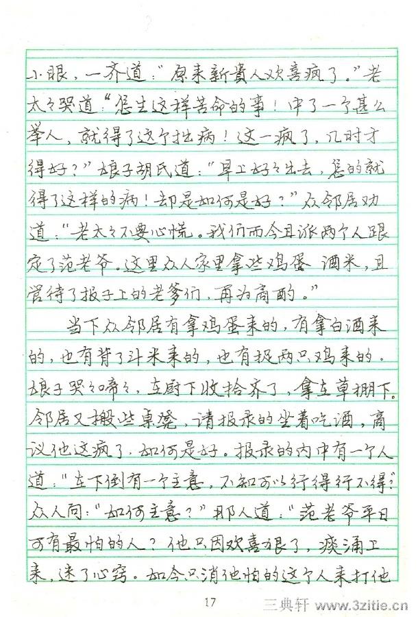 张月朗钢笔行书字帖19书画艺术欣赏