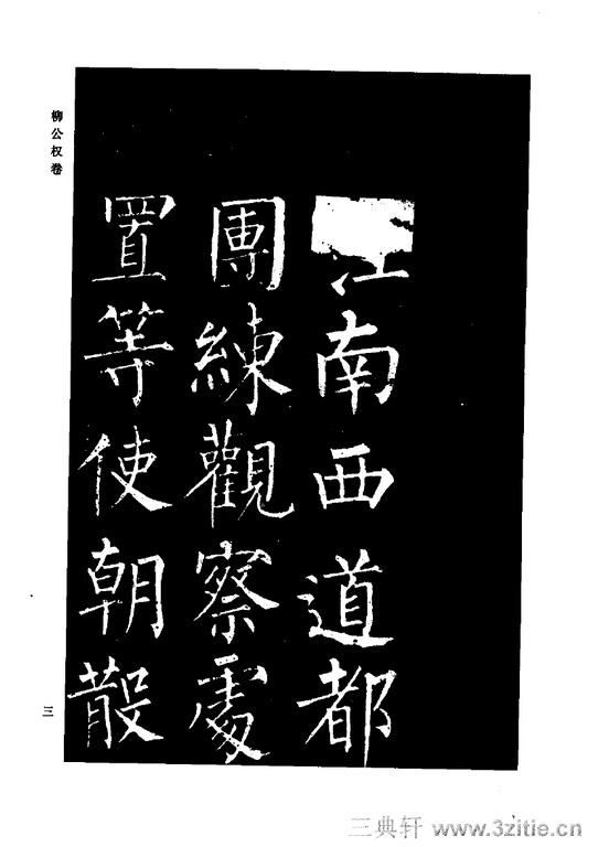 中国历代书法家系列─颜柳欧赵书法合集・柳公权卷0004作品欣赏