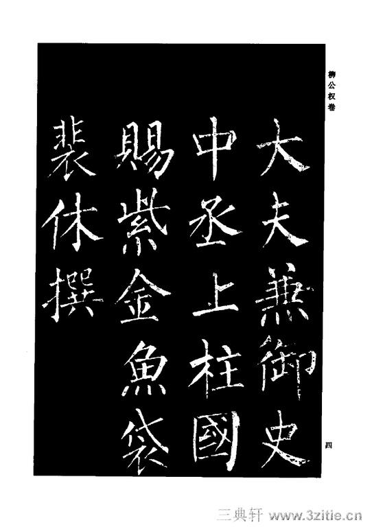 中国历代书法家系列─颜柳欧赵书法合集・柳公权卷0005作品欣赏