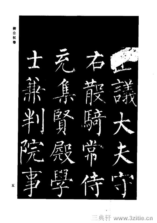 中国历代书法家系列─颜柳欧赵书法合集・柳公权卷0006作品欣赏