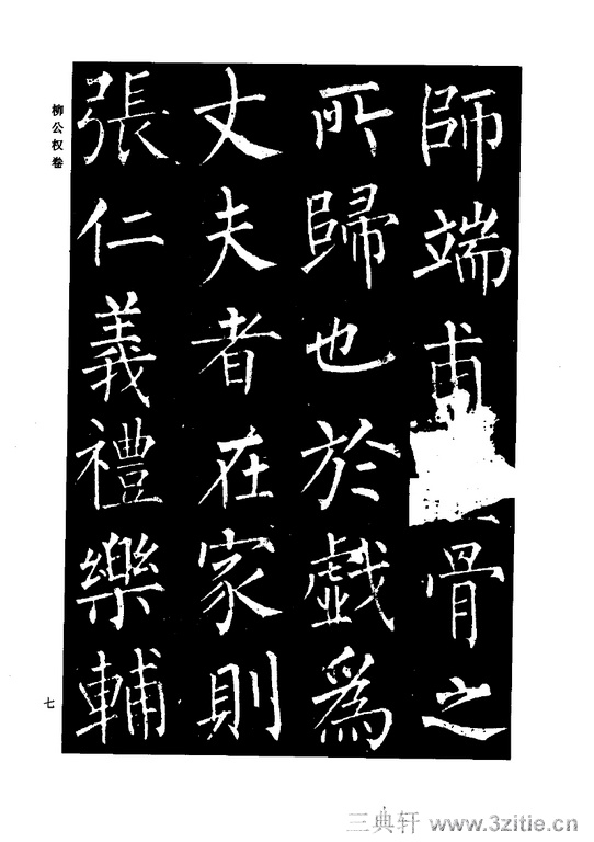中国历代书法家系列─颜柳欧赵书法合集・柳公权卷0008作品欣赏