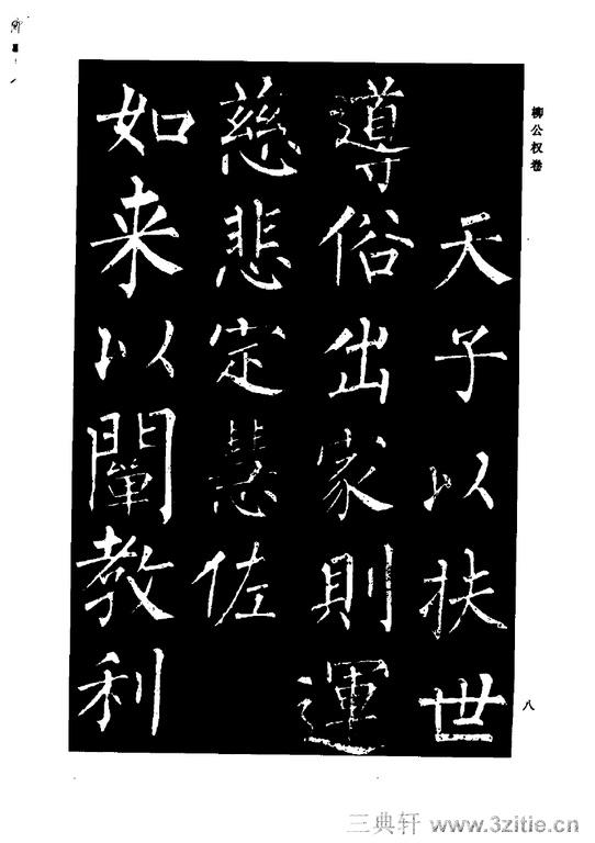 中国历代书法家系列─颜柳欧赵书法合集・柳公权卷0009作品欣赏
