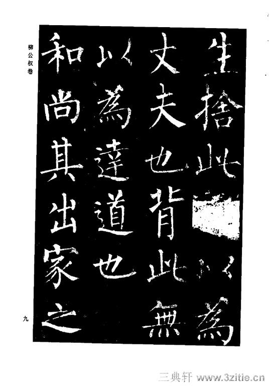 中国历代书法家系列─颜柳欧赵书法合集・柳公权卷0010作品欣赏