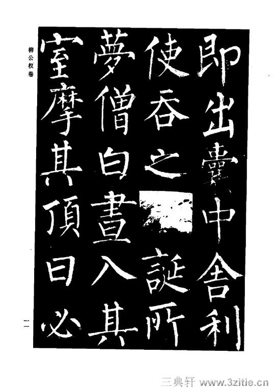 中国历代书法家系列─颜柳欧赵书法合集・柳公权卷0012作品欣赏