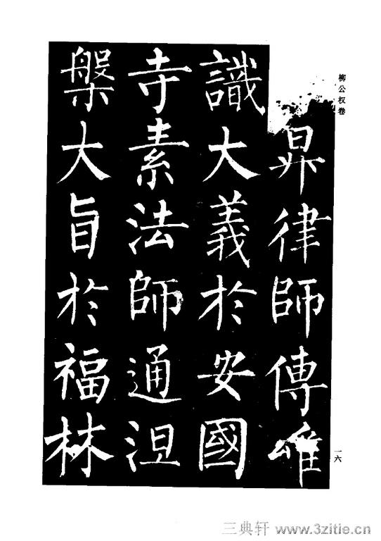 中国历代书法家系列─颜柳欧赵书法合集・柳公权卷0017作品欣赏