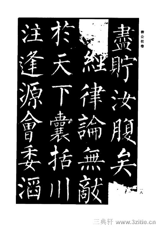 中国历代书法家系列─颜柳欧赵书法合集・柳公权卷0019作品欣赏