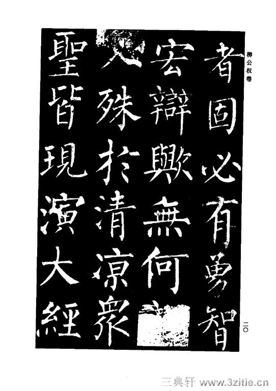 中国历代书法家系列─颜柳欧赵书法合集・柳公权卷0021作品欣赏