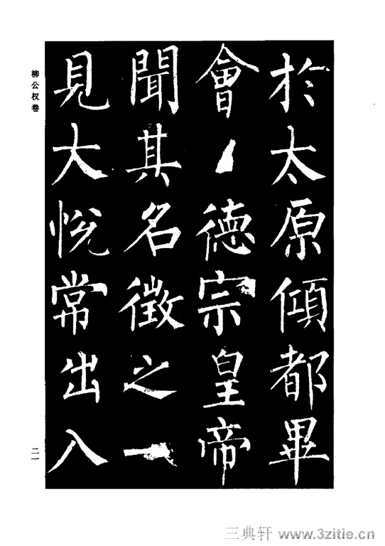 中国历代书法家系列─颜柳欧赵书法合集・柳公权卷0022作品欣赏