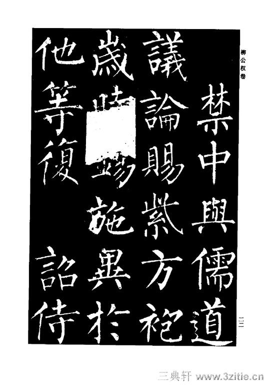 中国历代书法家系列─颜柳欧赵书法合集・柳公权卷0023作品欣赏