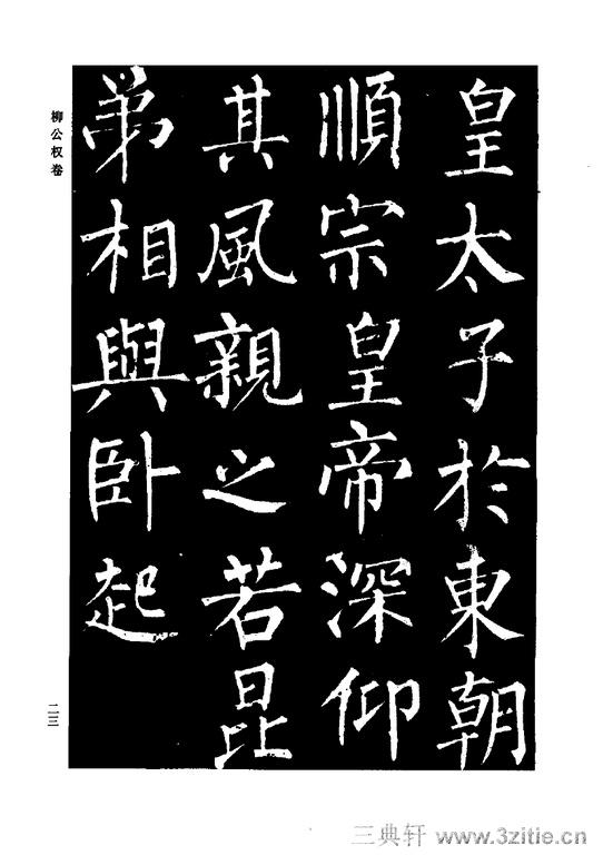 中国历代书法家系列─颜柳欧赵书法合集・柳公权卷0024作品欣赏