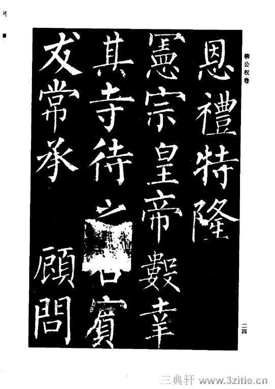 中国历代书法家系列─颜柳欧赵书法合集・柳公权卷0025作品欣赏