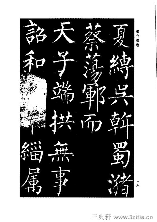 中国历代书法家系列─颜柳欧赵书法合集・柳公权卷0029作品欣赏