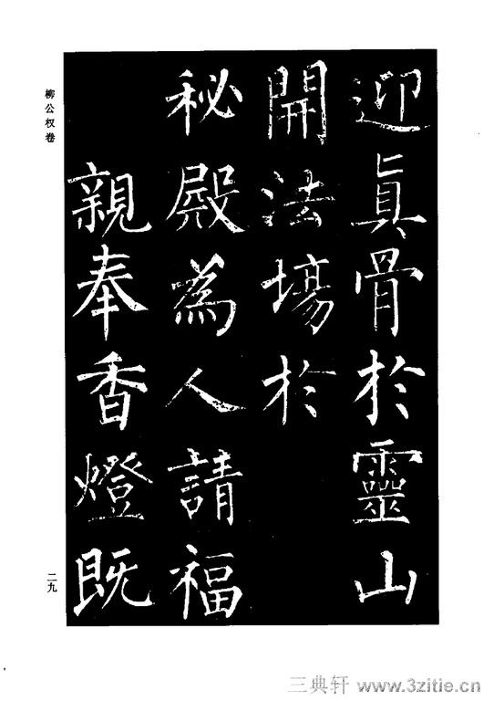 中国历代书法家系列─颜柳欧赵书法合集・柳公权卷0030作品欣赏