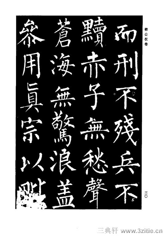 中国历代书法家系列─颜柳欧赵书法合集・柳公权卷0031作品欣赏