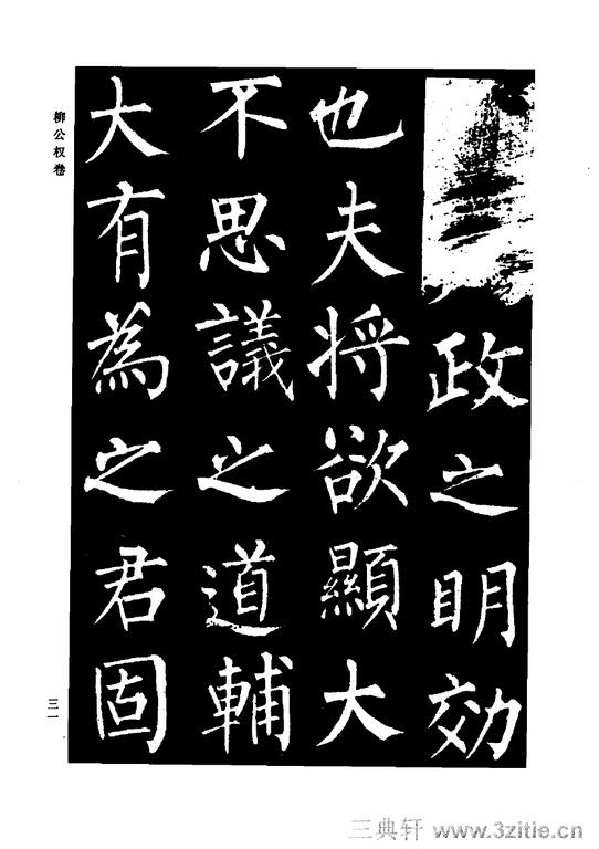 中国历代书法家系列─颜柳欧赵书法合集・柳公权卷0032作品欣赏