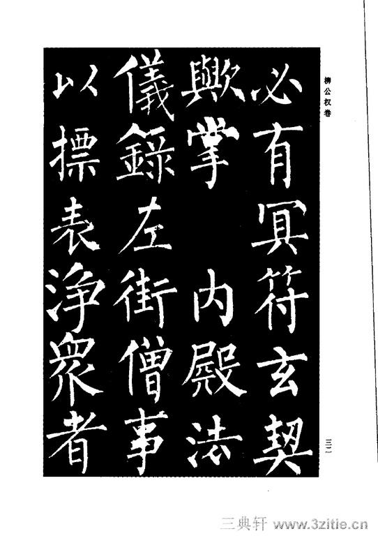 中国历代书法家系列─颜柳欧赵书法合集・柳公权卷0033作品欣赏