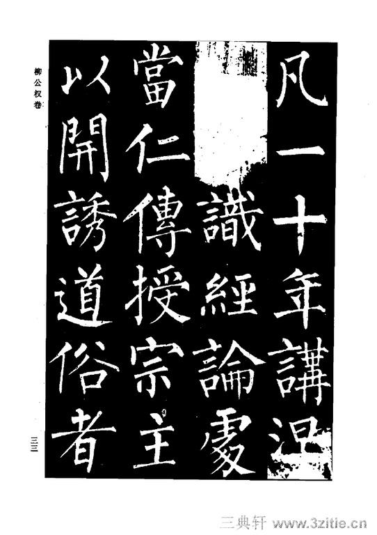 中国历代书法家系列─颜柳欧赵书法合集・柳公权卷0034作品欣赏
