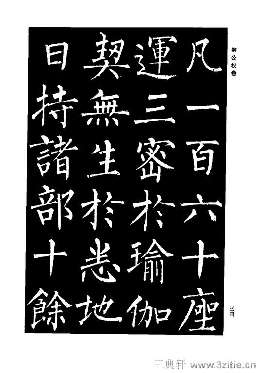 中国历代书法家系列─颜柳欧赵书法合集・柳公权卷0035作品欣赏