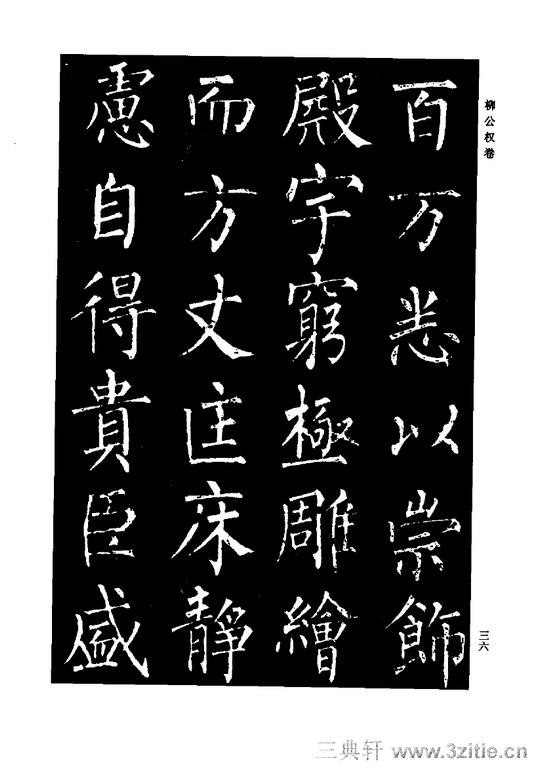 中国历代书法家系列─颜柳欧赵书法合集・柳公权卷0037作品欣赏
