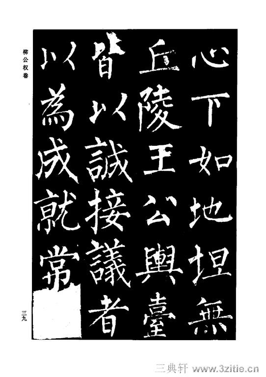 中国历代书法家系列─颜柳欧赵书法合集・柳公权卷0040作品欣赏