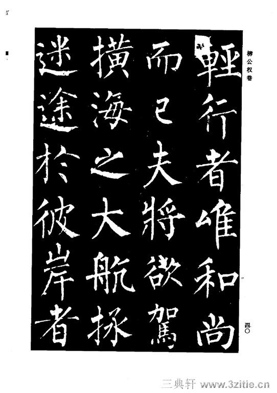 中国历代书法家系列─颜柳欧赵书法合集・柳公权卷0041作品欣赏