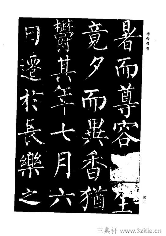 中国历代书法家系列─颜柳欧赵书法合集・柳公权卷0043作品欣赏