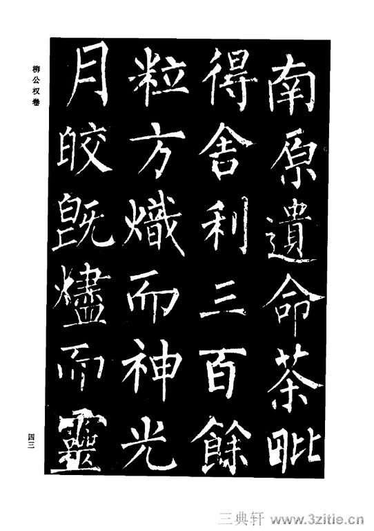 中国历代书法家系列─颜柳欧赵书法合集・柳公权卷0044作品欣赏