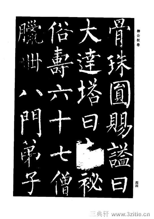 中国历代书法家系列─颜柳欧赵书法合集・柳公权卷0045作品欣赏