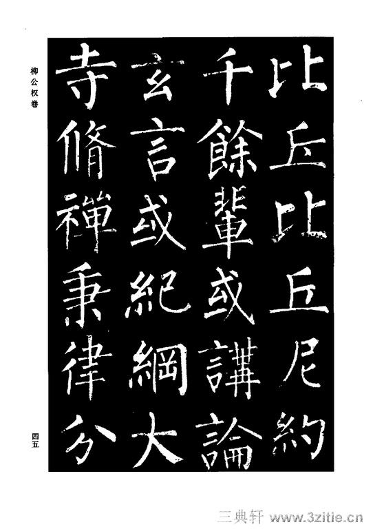 中国历代书法家系列─颜柳欧赵书法合集・柳公权卷0046作品欣赏