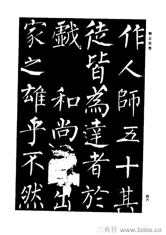 中国历代书法家系列─颜柳欧赵书法合集・柳公权卷0047作品欣赏