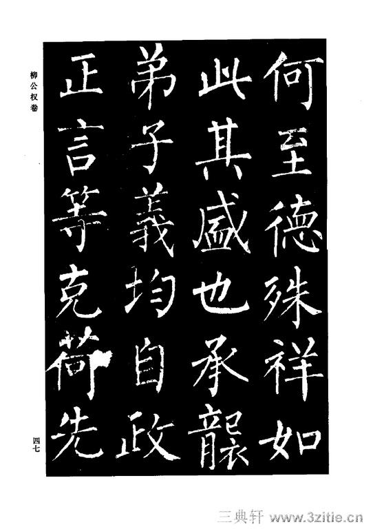 中国历代书法家系列─颜柳欧赵书法合集・柳公权卷0048作品欣赏