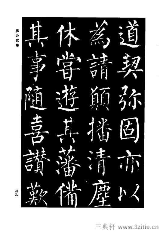 中国历代书法家系列─颜柳欧赵书法合集・柳公权卷0050作品欣赏
