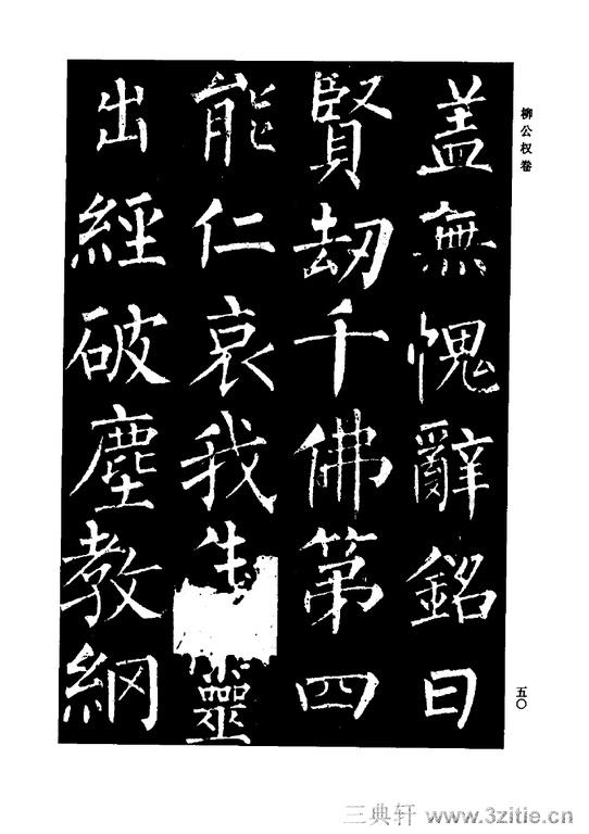 中国历代书法家系列─颜柳欧赵书法合集・柳公权卷0051作品欣赏
