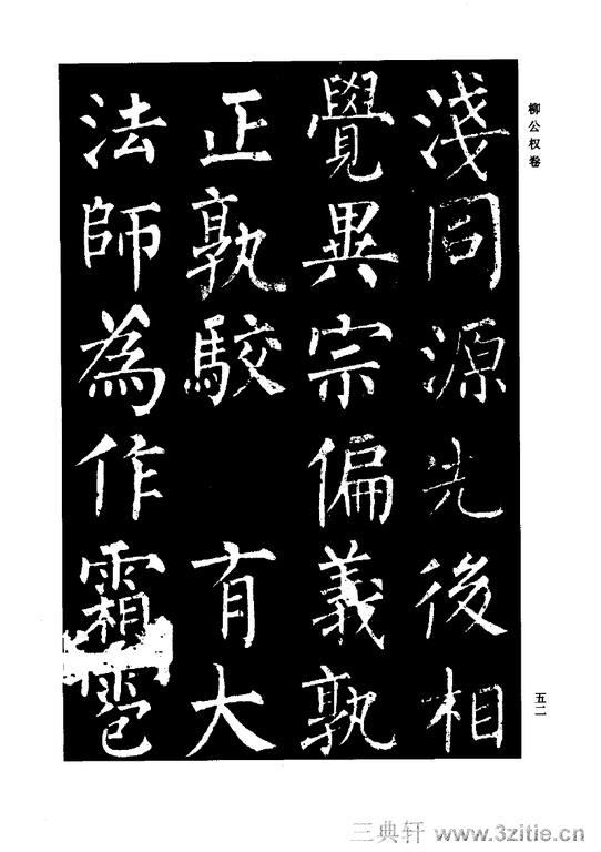 中国历代书法家系列─颜柳欧赵书法合集・柳公权卷0053作品欣赏