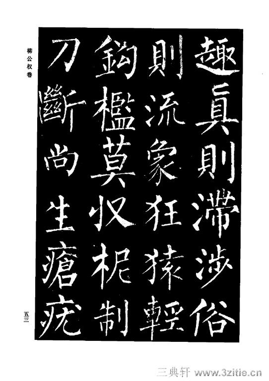 中国历代书法家系列─颜柳欧赵书法合集・柳公权卷0054作品欣赏