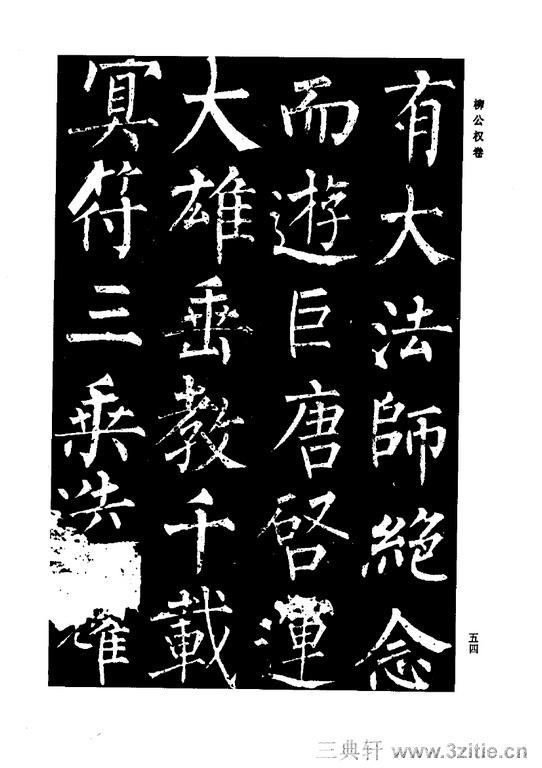 中国历代书法家系列─颜柳欧赵书法合集・柳公权卷0055作品欣赏