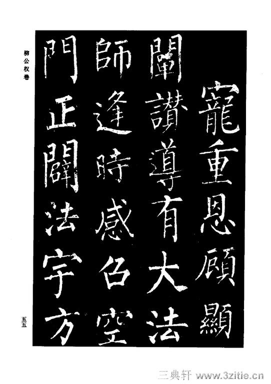 中国历代书法家系列─颜柳欧赵书法合集・柳公权卷0056作品欣赏