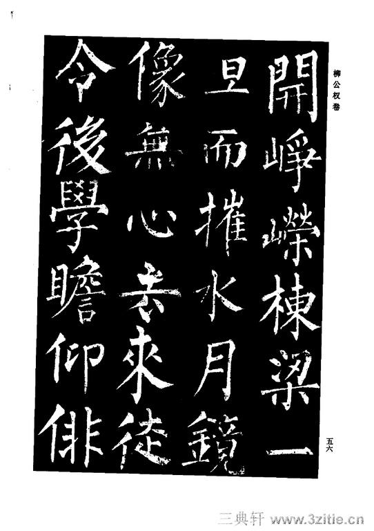 中国历代书法家系列─颜柳欧赵书法合集・柳公权卷0057作品欣赏