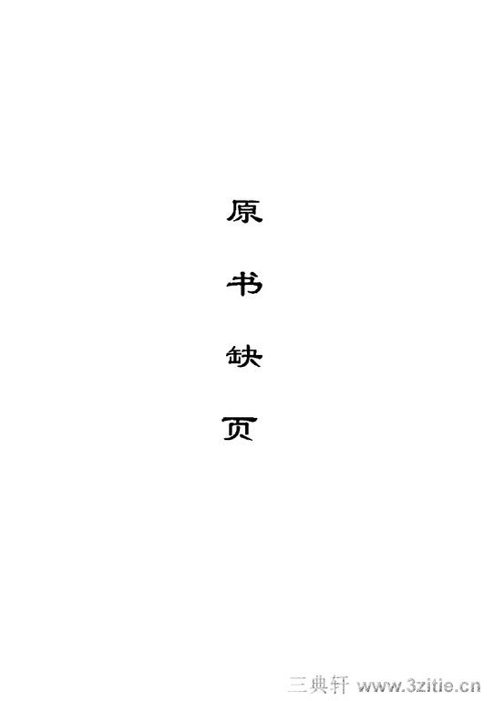 中国历代书法家系列─颜柳欧赵书法合集・柳公权卷0059作品欣赏