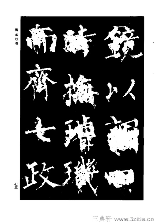 中国历代书法家系列─颜柳欧赵书法合集・柳公权卷0074作品欣赏