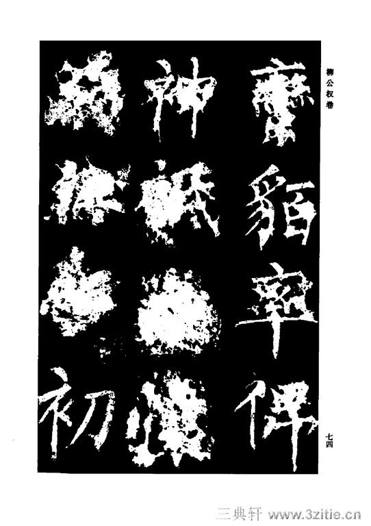 中国历代书法家系列─颜柳欧赵书法合集・柳公权卷0075作品欣赏