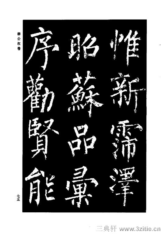 中国历代书法家系列─颜柳欧赵书法合集・柳公权卷0076作品欣赏